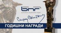 Bulgaristan Ulusal Radyosu yıllık gazetecilik ödüllerini takdim etti